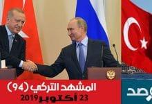 المشهد التركي 23 أكتوبر 2019