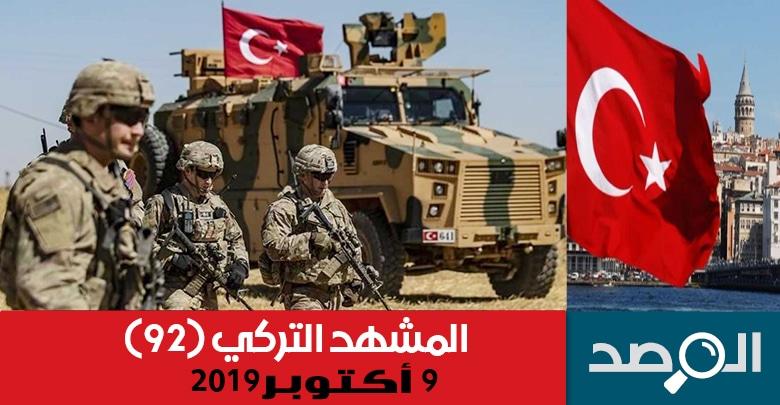 المشهد التركي 9 أكتوبر 2019