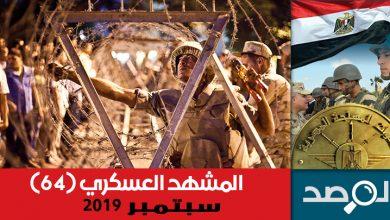 Photo of المشهد العسكري سبتمبر 2019