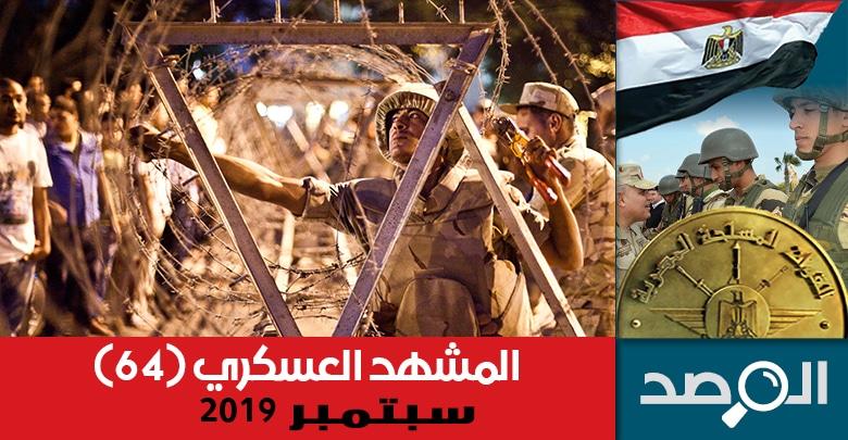 المشهد العسكري سبتمبر 2019