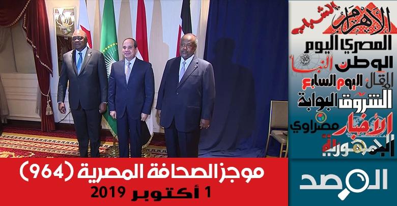 موجز الصحافة المصرية 1 أكتوبر 2019