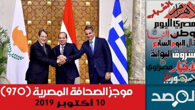 موجز الصحافة المصرية 10 أكتوبر 2019