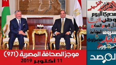 موجز الصحافة المصرية 11 أكتوبر 2019