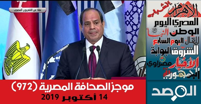 موجز الصحافة المصرية 14 أكتوبر 2019