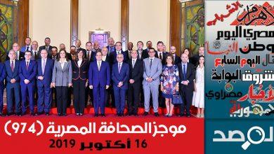 موجز الصحافة المصرية 16 أكتوبر 2019