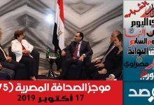 موجز الصحافة المصرية 17 أكتوبر 2019