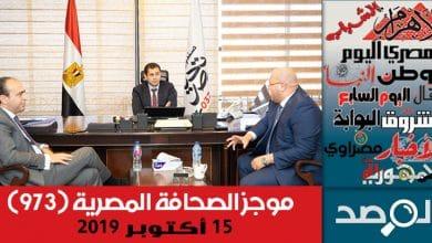 موجز الصحافة المصرية 15 أكتوبر 2019