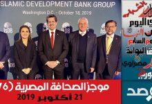 موجز الصحافة المصرية 21 أكتوبر 2019