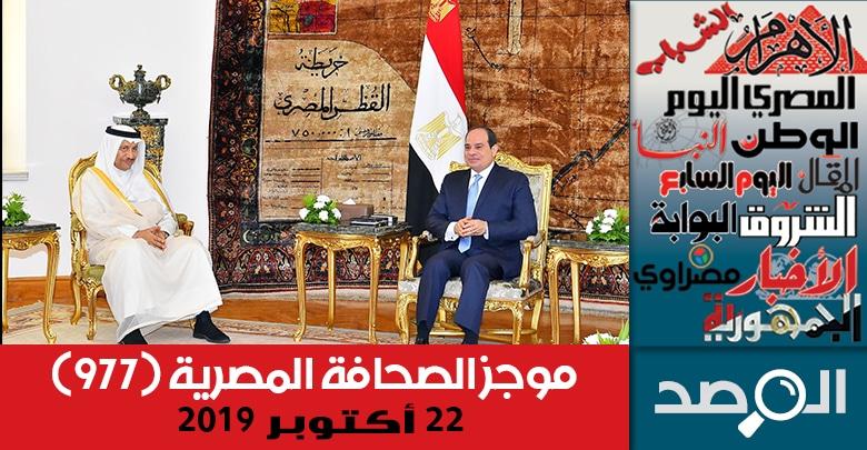 موجز الصحافة المصرية 22 أكتوبر 2019
