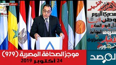 موجز الصحافة المصرية 24 أكتوبر 2019