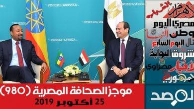 موجز الصحافة المصرية 25 أكتوبر 2019