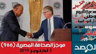 Photo of موجز الصحافة المصرية 3 أكتوبر 2019