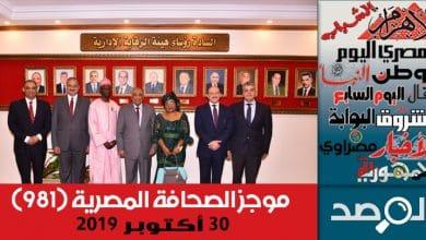 Photo of موجز الصحافة المصرية 30 أكتوبر 2019