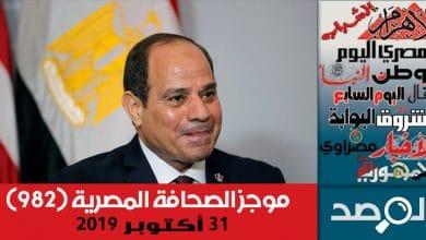 Photo of موجز الصحافة المصرية 31 أكتوبر 2019