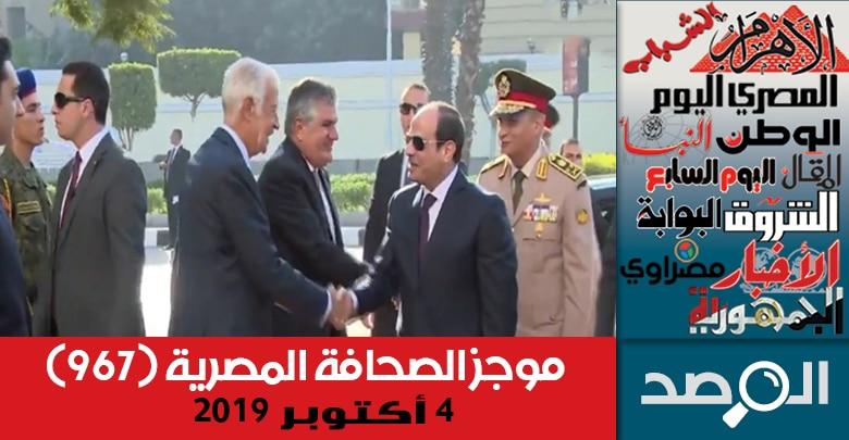موجز الصحافة المصرية 4 أكتوبر 2019