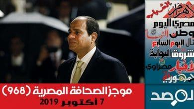 موجز الصحافة المصرية 7 أكتوبر 2019