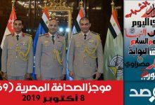 موجز الصحافة المصرية 8 أكتوبر 2019