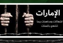 الإمارات انتهاكات ومداهمات ربما تنتهي بالممات