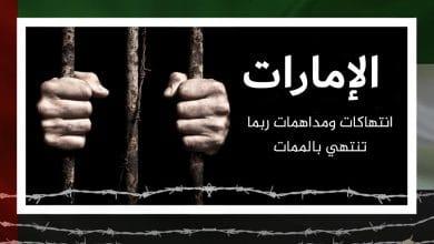 Photo of الإمارات: انتهاكات ومداهمات ربما تنتهي بالممات
