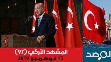المشهد التركي 15 نوفمبر 2019