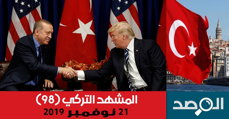 المشهد التركي 21 نوفمبر 2019