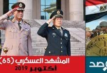 المشهد العسكري أكتوبر 2019