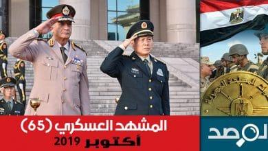 Photo of المشهد العسكري أكتوبر 2019