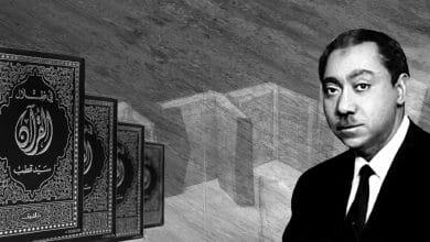 كرة اللهب ـ التراث الفكري والأدبي لسيد قطب