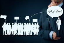 Photo of من المعارضة إلى الحكم الرشيد