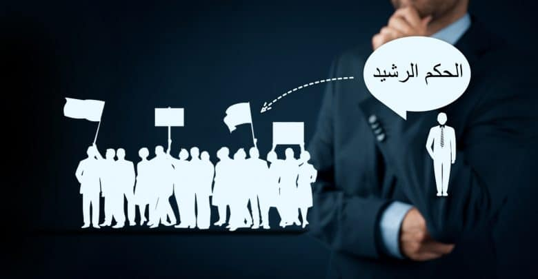 من المعارضة إلى الحكم الرشيد