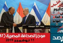 موجز الصحافة المصرية 11 نوفمبر 2019