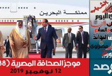 موجز الصحافة المصرية 12 نوفمبر 2019