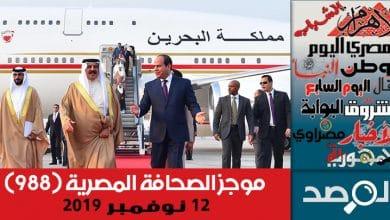 Photo of موجز الصحافة المصرية 12 نوفمبر 2019