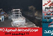 موجز الصحافة المصرية 15 نوفمبر 2019