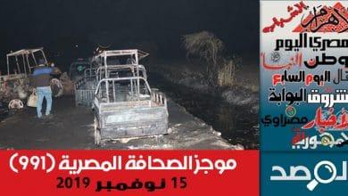 Photo of موجز الصحافة المصرية 15 نوفمبر 2019