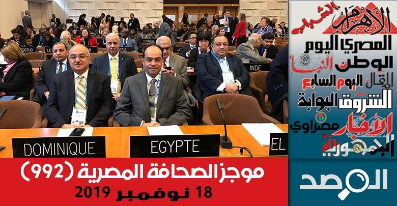 موجز الصحافة المصرية 18 نوفمبر 2019