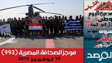 Photo of موجز الصحافة المصرية 19 نوفمبر 2019
