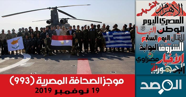 موجز الصحافة المصرية 19 نوفمبر 2019