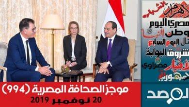 Photo of موجز الصحافة المصرية 20 نوفمبر 2019