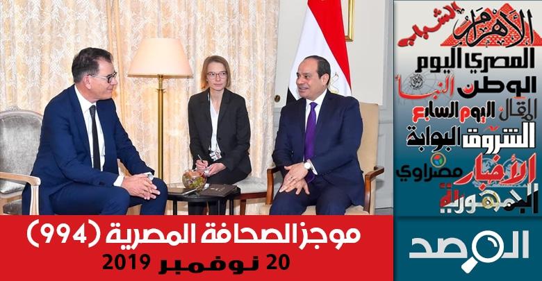 موجز الصحافة المصرية 20 نوفمبر 2019