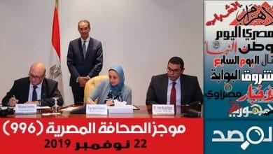 Photo of موجز الصحافة المصرية 22 نوفمبر 2019