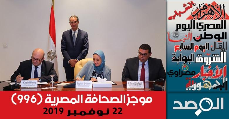 موجز الصحافة المصرية 22 نوفمبر 2019