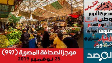 Photo of موجز الصحافة المصرية 25 نوفمبر 2019