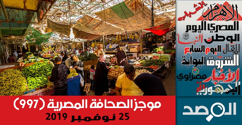 موجز الصحافة المصرية 25 نوفمبر 2019