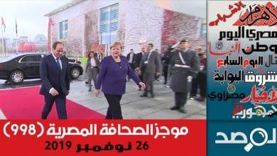 Photo of موجز الصحافة المصرية 26 نوفمبر 2019