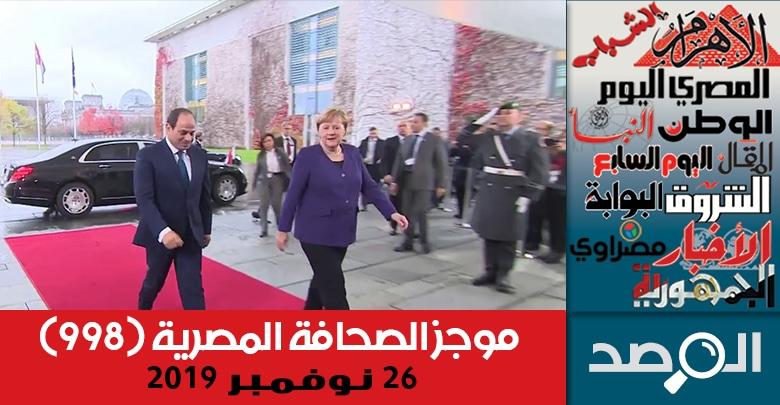 موجز الصحافة المصرية 26 نوفمبر 2019