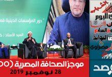 موجز الصحافة المصرية 28 نوفمبر 2019