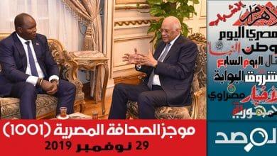 موجز الصحافة المصرية 29 نوفمبر 2019