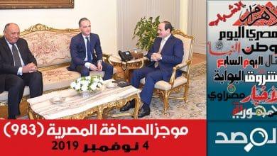Photo of موجز الصحافة المصرية 4 نوفمبر 2019