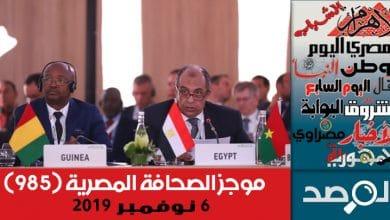 Photo of موجز الصحافة المصرية 6 نوفمبر 2019
